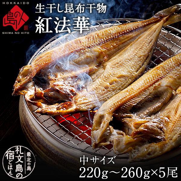 生干し 昆布 干物  紅法華(べにほっけ) 中サイズ 220~260g 5尾セット